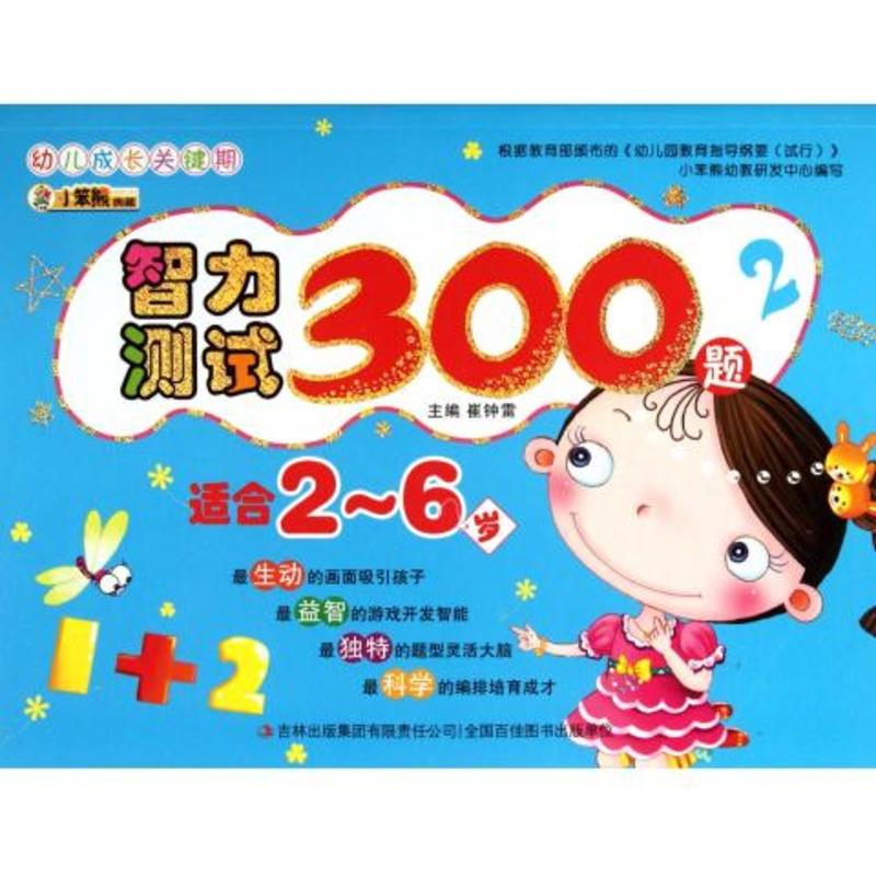 智力测试300题 2适合2-6岁 /幼儿成长关键期