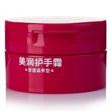 资生堂(SHISEIDO)美润护手霜 渗透滋养型 滋润补水保湿润手霜 100g