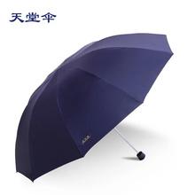 天堂 33188E黑胶防晒防紫外线十骨强力拒水一甩干加大加固三折伞 藏青色